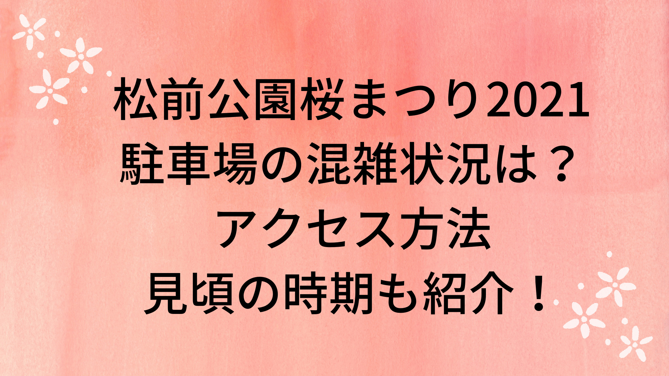 松前公園桜まつり2021の駐車場の混雑状況は?アクセス方法や見頃の時期も紹介!