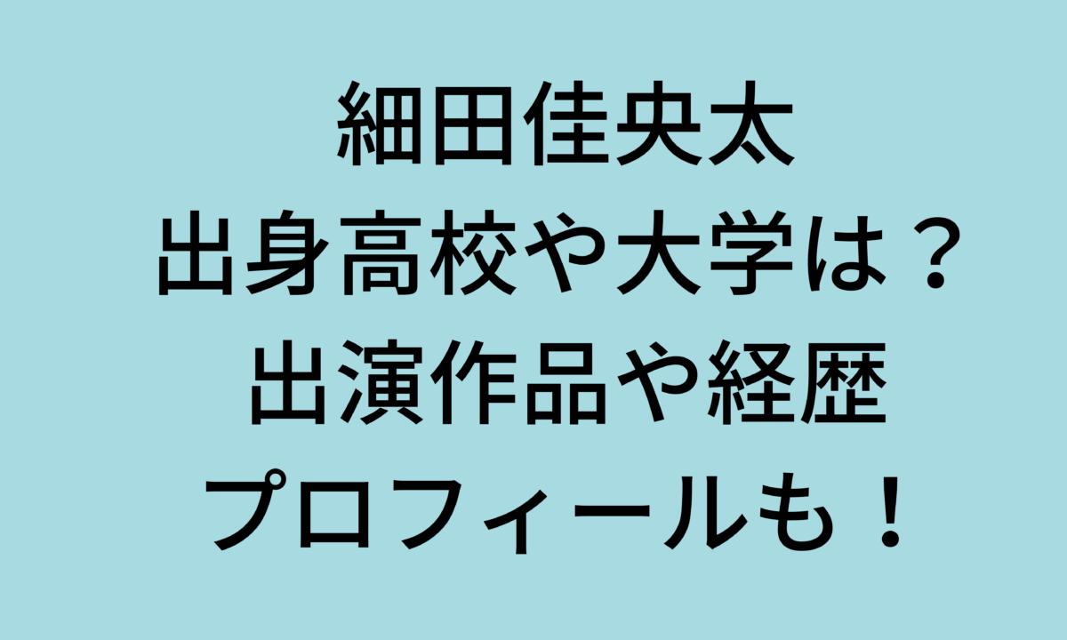 細田佳央太の出身高校や大学はどこ?出演作品や経歴は?年齢・プロフィールも調査!