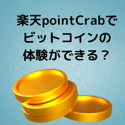 楽天PointCrabでビットコインの体験ができる