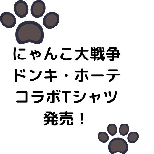 にゃんこ大戦争ドン・キホーテコラボTシャツ発売