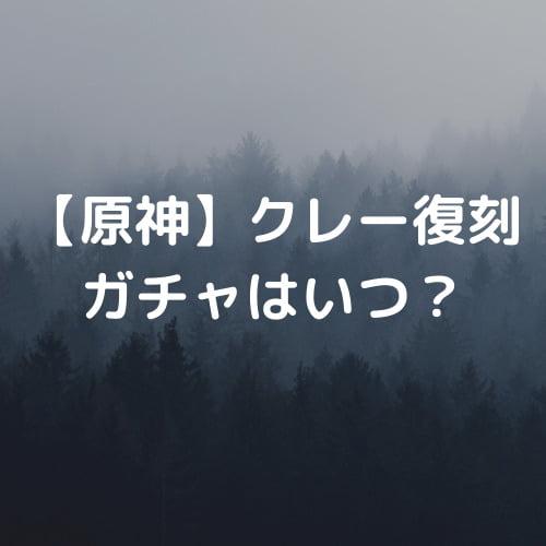 【原神】クレー復刻ガチャはいつ?