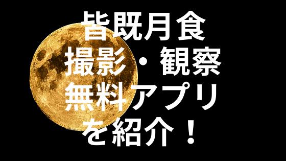 皆既月食を無料で撮影・観察できるアプリ