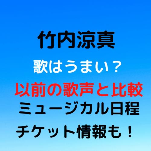 竹内涼真 ミュージカル