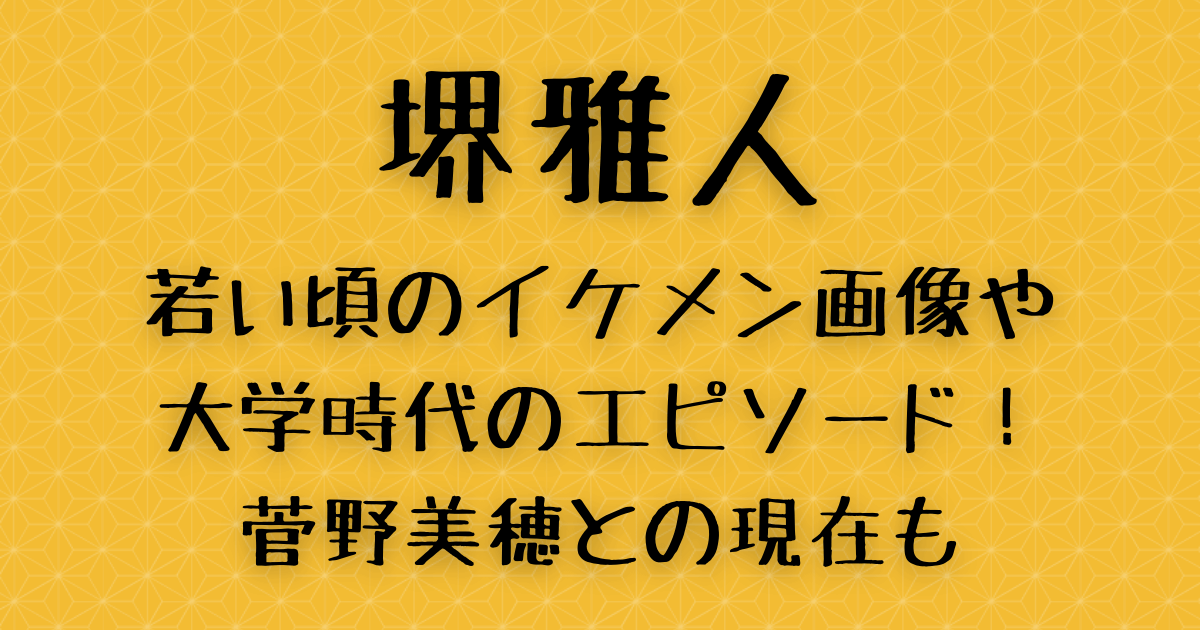 堺雅人の若い頃のイケメン画像や大学時代のエピソード!菅野美穂との現在も