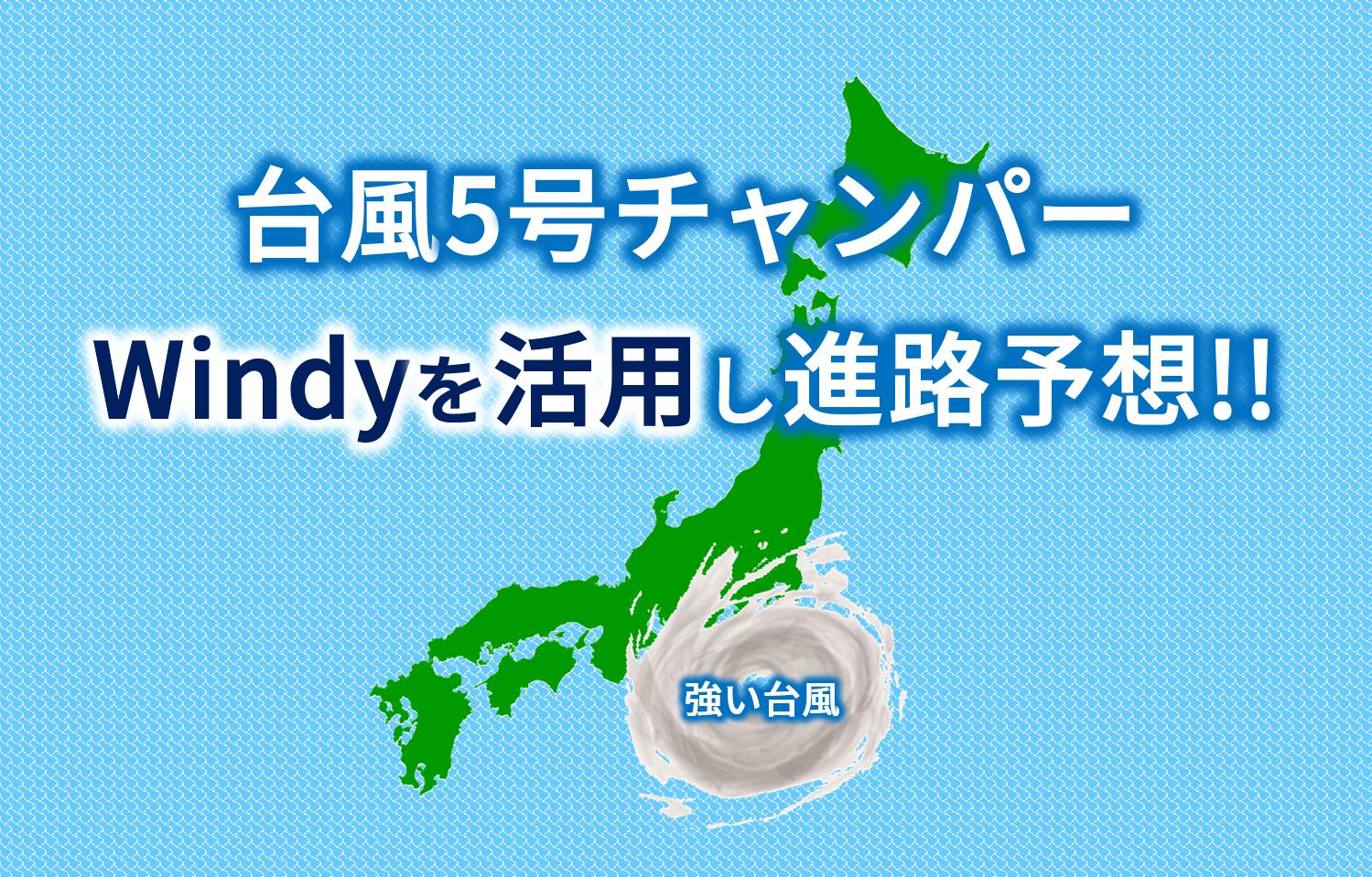 台風5号Windy進路予想