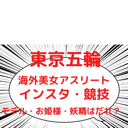 東京五輪 美女アスリート