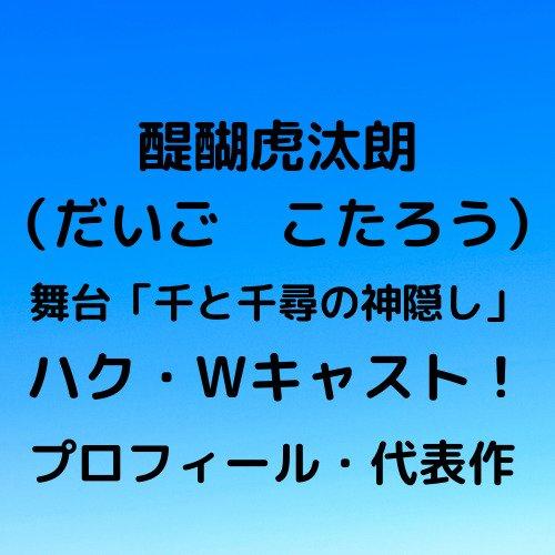 醍醐虎汰朗-(だいご-こたろう