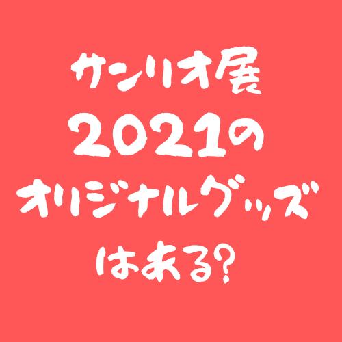 サンリオ展2021のオリジナルグッズはある?