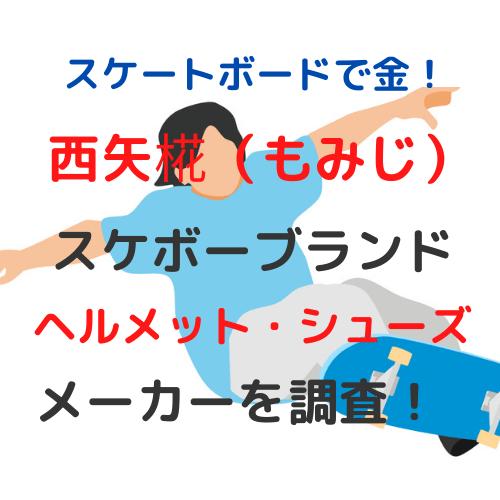 西矢椛(もみじ)ブランド