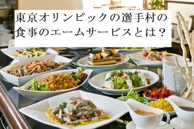 東京オリンピックの選手村の食事のエームサービスは?