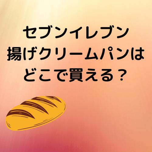 セブンイレブン揚げクリームパンはどこで買える?