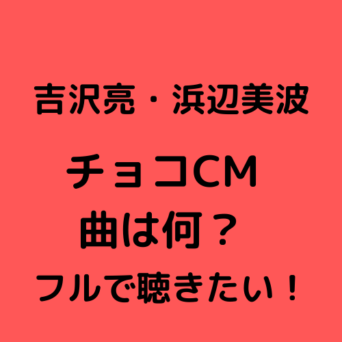 吉沢亮・浜辺美波CM